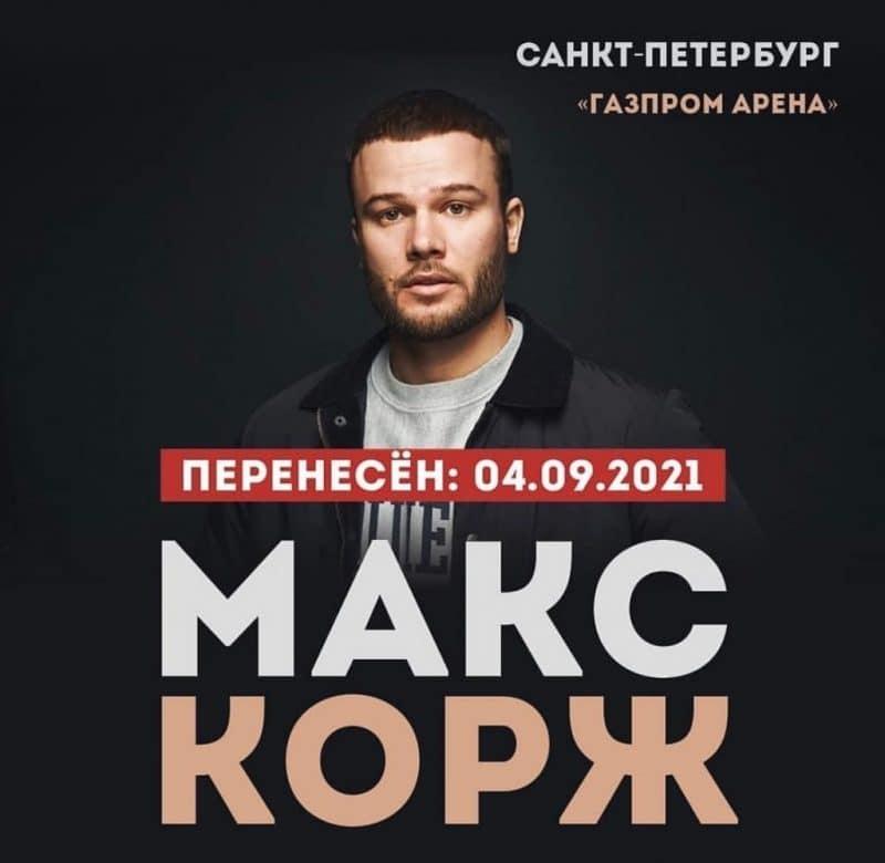 макс корж спб 2021
