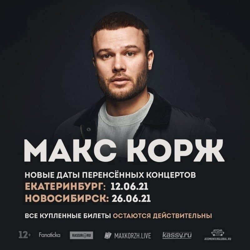 макс корж новосибирск 2021