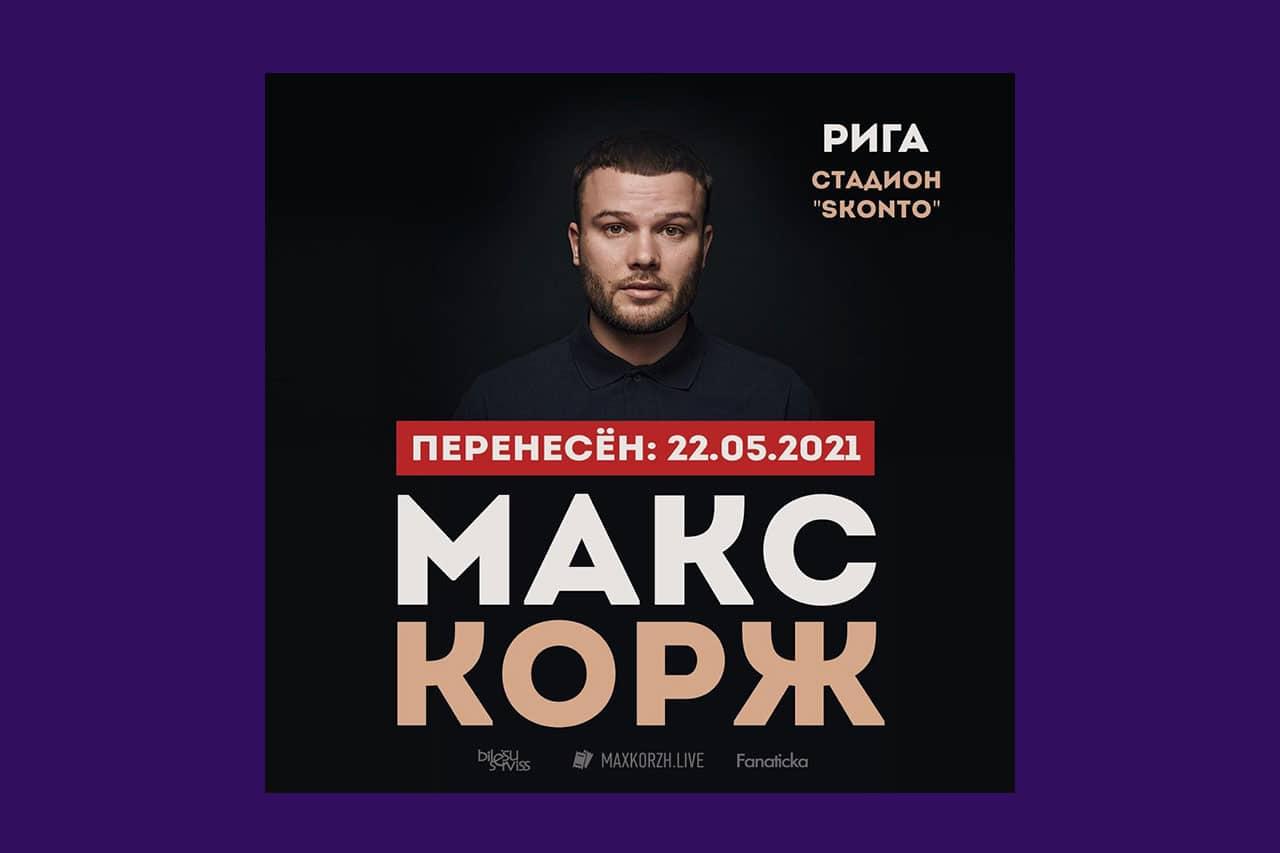 макс корж перенос концерта в риге 2021